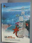 【書寶二手書T3/科學_OMJ】台灣的珊瑚礁_何立德,王鑫,戴昌鳳