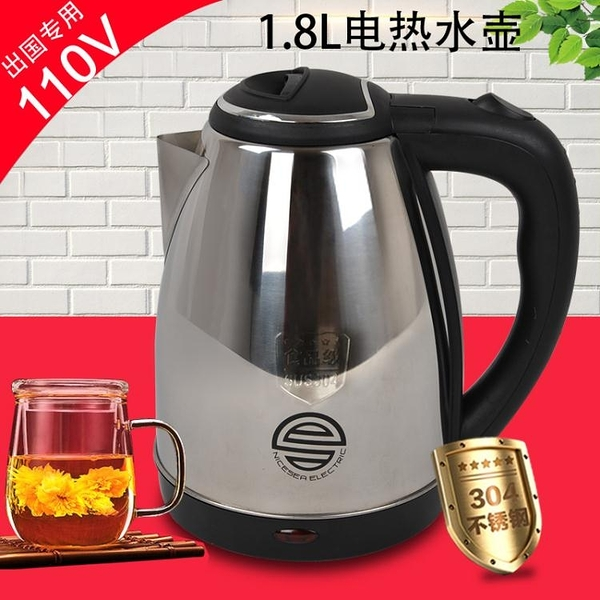 110V/220V伏60Hz電水壺出國304不銹鋼電熱水壺美國家用燒開水壺 新年優惠