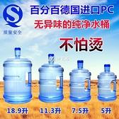 儲水桶 加厚PC飲水機桶礦泉純凈水桶手提7.5升空桶裝水瓶家用儲水用 快速出貨