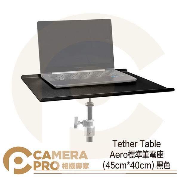◎相機專家◎ Tether Tools TTA1SBLK Table Aero 標準筆電座 45x40cm 隨身 公司貨