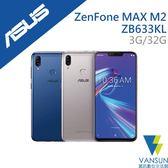 【贈micro USB傳輸線+集線器+立架】ASUS ZenFone Max M2 ZB633KL 6.3吋 3G/32G 智慧型手機【葳訊數位生活館】