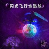 感應飛行器充電感應飛行器遙控直升飛機耐摔電動仙女懸浮兒童玩具   琉璃美衣