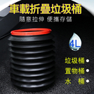 【折疊垃圾桶】有蓋 汽車用可摺疊式垃圾筒 4L收納筒 伸縮水桶 車載雨傘筒