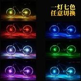 七彩花鼓燈自行車燈夜騎風火輪平衡車閃光燈
