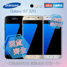 SAMSUNG GALAXY S7 32GB 原廠已開通庫存品 店保一年 黑銀金 三色可選 快速出貨