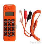 興順高科B258來電顯示查線機 免提查話機 電信鐵通網通線路檢修用 時尚潮流