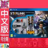 PS4 銀河聯軍:阿特拉斯之戰 新手包(中文版)