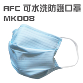【AFC】可水洗防護口罩 MK008 藍色 (防潑水 台灣製造)