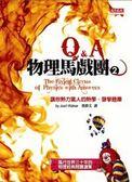 (二手書)物理馬戲團(2):Q&A