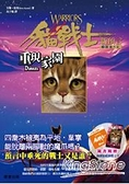 貓戰士二部曲新預言之三:重現家園