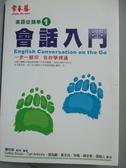 【書寶二手書T3/語言學習_IGE】會話入門-英語從頭學1_賴世雄