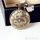 懷錶 復古 翻蓋 鏤空十二生肖男 女 項鍊掛錶 學生兒童通用石英錶『夏茉生活』