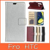 HTC Desire 20 pro 荔枝紋皮套 手機皮套 插卡 支架 掀蓋殼 保護套