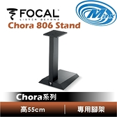 【麥士音響】FOCAL 法國品牌 Chora 806 Stand | Chora 系列 專用 喇叭腳架