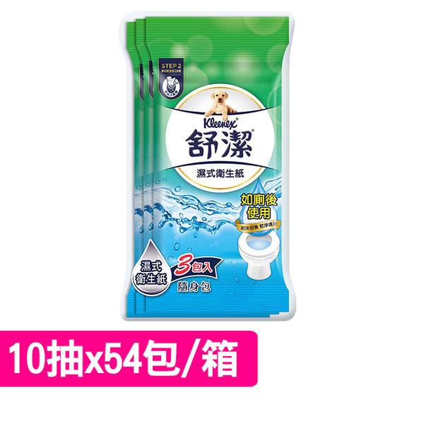 【舒潔】濕式衛生紙隨身包10抽(3包 x18袋/箱)-箱購