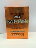 醋康 B  120粒【躍獅】