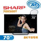 《麥士音響》 SHARP夏普 70吋 8K電視 70X500T