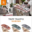 ✿蟲寶寶✿【挪威Stokke】Tripp Trapp 成長椅/用餐椅 專用配件『新生兒套件』睡籃 新款