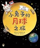 月球旅行指南:小兔子的月球之旅