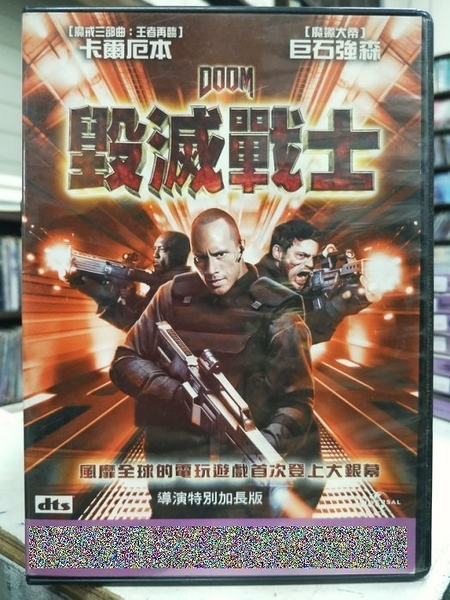 挖寶二手片-G01-008-正版DVD-電影【毀滅戰士】卡爾艾本 巨石強森 道比歐帕瑞 班丹尼爾斯(直購價)