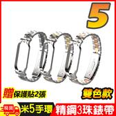小米手環5威尼斯精鋼雙色撞色三珠錶帶腕帶金屬錶帶-雙色系列 替換腕帶 贈手環保護膜