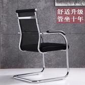 弓形電腦椅辦公椅會議職員椅子靠背網布座椅宿舍培訓椅麻將椅家用HD【新店開張8折促銷】