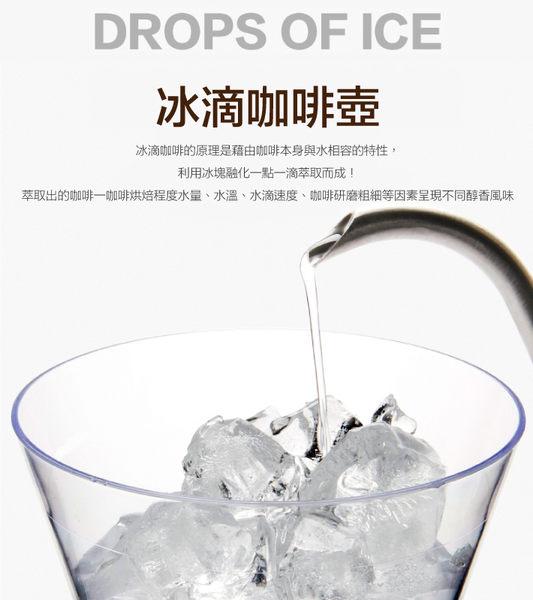 【Driver】DR-TDC60冰滴咖啡專用壺 600ml 媲美專業咖啡師製作冰滴咖啡 可搭配冰釀微醺咖啡豆