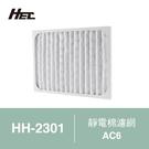 【Qlife質森活】SheerAIRE 席愛爾 HEC 空氣清淨機 專用濾網 AC6 | 3入裝 (適用 HH-2301 機型)