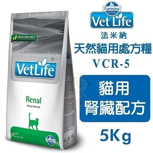 *KING WANG*【免運】Farmina法米納 Vet Life天然貓用處方糧 貓用腎臟配方5Kg【VCR-5】
