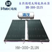 【PK廚浴生活館】 高雄 HMK鴻茂 HM-300-2LUN 300L 自然循環 太陽能 熱水器 實體店面