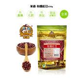青荷 米森 有機紅豆 450g/包
