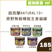 寵物家族-紐西蘭NATURAL10+ 原野無穀機能主食貓罐185g(24入)
