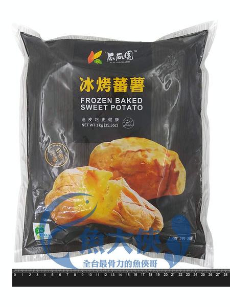 1C2B【魚大俠】AR041瓜瓜園冰烤地瓜冰烤番薯(1kg/包/瓜瓜園)
