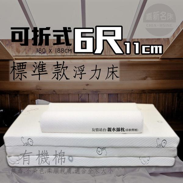【嘉新名床】有機棉可折式 浮力床《標準款/11公分/雙人加大6尺》