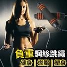 負重跳繩 可調重量繩長 競技跳繩 運動器材 健身運動 有氧運動 健身 減肥【RS1169】