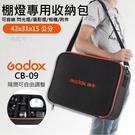 【外拍燈 攜帶包】CB-09 神牛 Godox 攝影 收納 燈箱包 適用 AD360 AD300 AD600 PRO