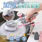 長柄加液洗鍋刷 擠壓出液清潔刷子 廚房洗碗刷 附3個可拆卸海綿刷頭【ZI0101】《約翰家庭百貨
