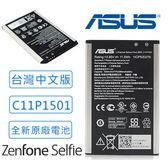 【YUI】ASUS ZenFone 2 Laser 5.5 原廠電池 ZE550KL 5.5吋 /C11P1501 Selfie 華碩 ZD551KL Z00UD Z00MD ZE551KL ZD551KL 3000mAh