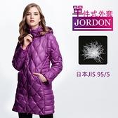 JORDON名媛款 輕量長版羽絨衣5023