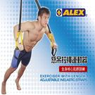 【ALEX】懸吊拉繩運動器B-42...