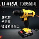 電鑽 手電?12V充電式鋰電?多功能家用工具電動螺絲刀電轉小型手槍?T