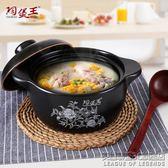 砂鍋燉鍋家用明火耐高溫燃氣沙鍋湯鍋 陶瓷養生煲湯鍋湯煲