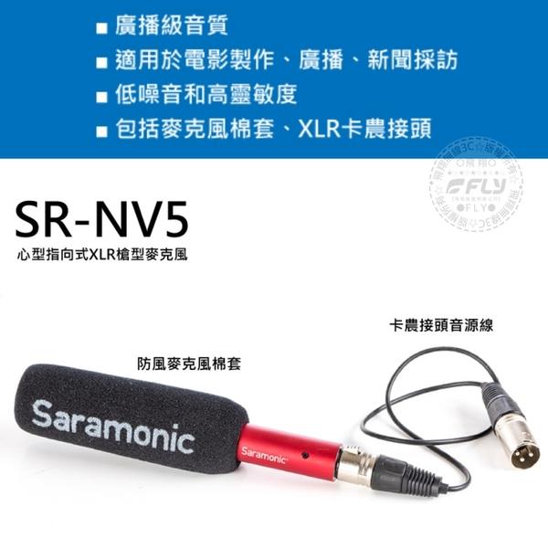 《飛翔無線3C》Saramonic 楓笛 SR-NV5 心型指向式XLR槍型麥克風│公司貨│廣播音質 新聞採訪