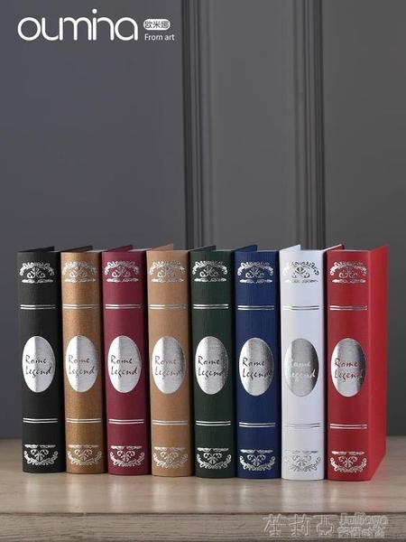 仿真書假書歐式擺件裝飾書道具書書房書櫃家居裝飾品客廳創意擺設 茱莉亞
