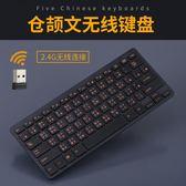 2.4g無線倉頡文鍵盤繁體注音無線鍵盤