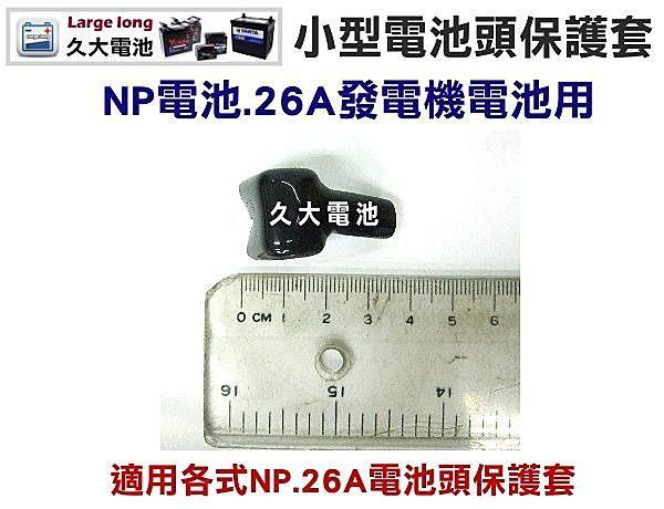 【久大電池】小型電池頭保護套 適用機車電池.NP電池.小型發電機26A電池