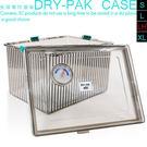 數配樂 LH 指針式 免插電防潮箱 DRY-PAK CASE 防潮箱 單眼相機 大容量 除濕 收藏 家用 台灣製