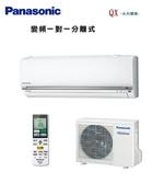 【Panasonic國際】CS-QX90FA2 / CU-QX90FHA2 旗艦QX變頻冷暖分離式/14-16坪