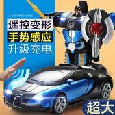 感應變形遙控汽車充電動機器人兒童玩具      SQ4926『科炫3C』