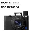 【618大促】Sony DSC-RX100 M7 類單眼相機 總代理公司貨 VLOG 影音創作 輕量首選 德寶光學
